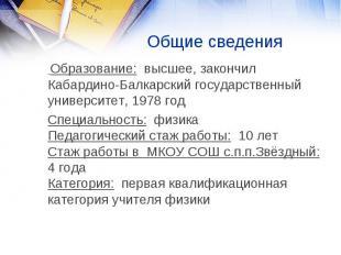 Образование: высшее, закончил Кабардино-Балкарский государственный университет,