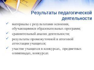 материалы с результатами освоения, обучающимися образовательных программ; матери