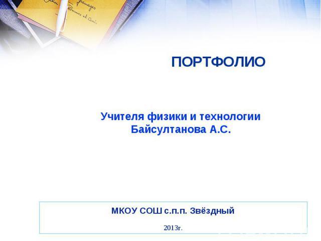 МКОУ СОШ с.п.п. Звёздный МКОУ СОШ с.п.п. Звёздный 2013г.