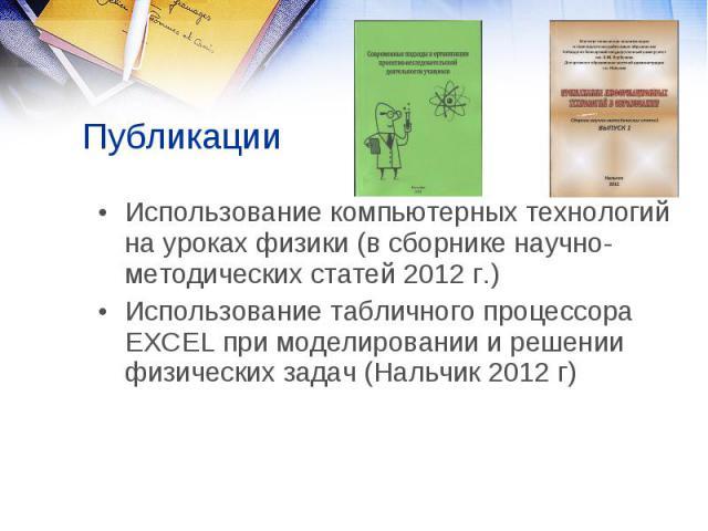 Использование компьютерных технологий на уроках физики (в сборнике научно-методических статей 2012 г.) Использование компьютерных технологий на уроках физики (в сборнике научно-методических статей 2012 г.) Использование табличного процессора EXCEL п…