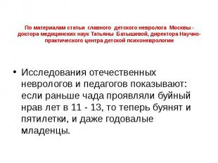 По материалам статьи главного детского невролога Москвы - доктора медицинских на