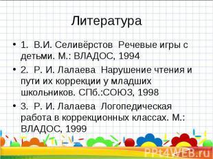 1. В.И. Селивёрстов Речевые игры с детьми. М.: ВЛАДОС, 1994 1. В.И. Селивёрстов