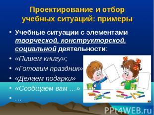 Учебные ситуации с элементами творческой, конструкторской, социальной деятельнос