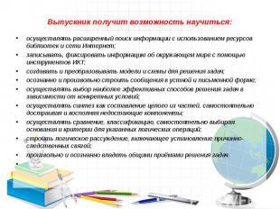 осуществлять расширенный поиск информации с использованием ресурсов библиотек и