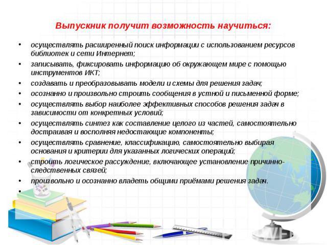 осуществлять расширенный поиск информации с использованием ресурсов библиотек и сети Интернет; осуществлять расширенный поиск информации с использованием ресурсов библиотек и сети Интернет; записывать, фиксировать информацию об окружающем мире с пом…