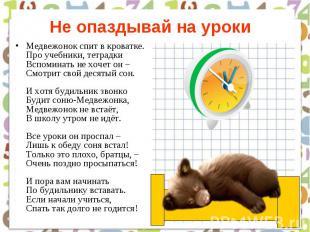 Не опаздывай на уроки Медвежонок спит в кроватке. Про учебники, тетрадки Вспомин