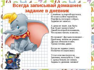 Всегда записывай домашнее задание в дневник Слонёнок за партой крутился, Из клас