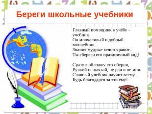 Береги школьные учебники Главный помощник в учёбе – учебник. Он молчаливый и доб