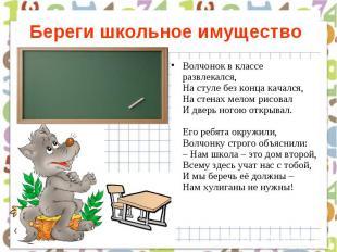 Береги школьное имущество Волчонок в классе развлекался, На стуле без конца кача