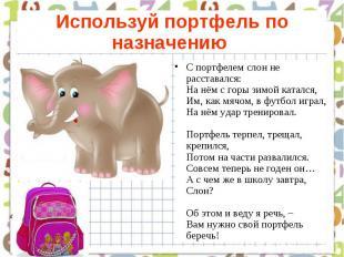 Используй портфель по назначению С портфелем слон не расставался: На нём с горы