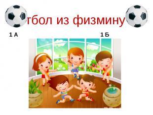 Футбол из физминуток 1 А 1 Б