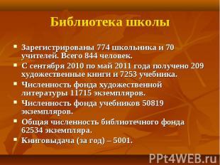 Зарегистрированы 774 школьника и 70 учителей. Всего 844 человек. Зарегистрирован