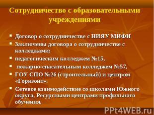 Договор о сотрудничестве с НИЯУ МИФИ Договор о сотрудничестве с НИЯУ МИФИ Заключ