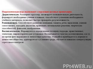 Педагогическая игра выполняет следующие целевые ориентации: Педагогическая игра