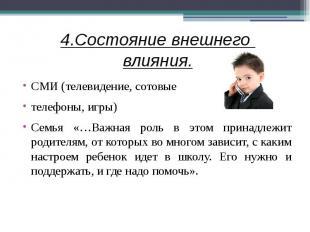 4.Состояние внешнего влияния. СМИ (телевидение, сотовые телефоны, игры) Семья «…