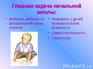 Главная задача начальной школы: Избавить ребёнка от авторитарной опеки учителя