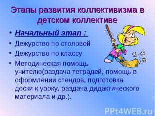 Этапы развития коллективизма в детском коллективе Начальный этап : Дежурство по