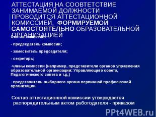 Состав комиссии: Состав комиссии: - председатель комиссии; - заместитель председ