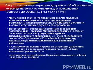 Часть первой ст.84 ТК РФ предусмотрено, что трудовые отношения прекращаются толь