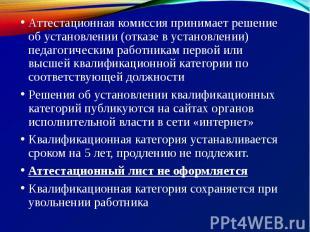 Аттестационная комиссия принимает решение об установлении (отказе в установлении