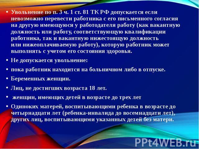 Увольнение поп.3 ч.1 ст.81 ТКРФ допускается если невозможно перевести работника сего письменного согласия надругую имеющуюся уработодателя работу (каквакантную должность илиработу, соответс…
