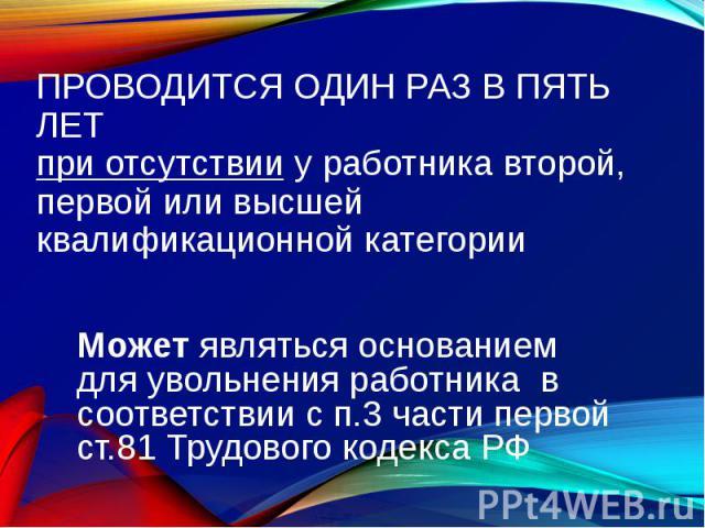 Может являться основанием для увольнения работника в соответствии с п.3 части первой ст.81 Трудового кодекса РФ Может являться основанием для увольнения работника в соответствии с п.3 части первой ст.81 Трудового кодекса РФ