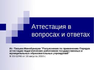"Аттестация в вопросах и ответах Из Письма Минобрнауки ""Разъяснения по приме"