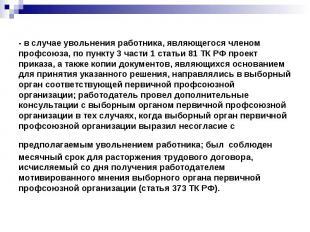 - в случае увольнения работника, являющегося членом профсоюза, по пункту 3 части
