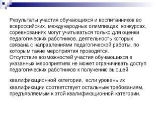 Результаты участия обучающихся и воспитанников во всероссийских, международных о