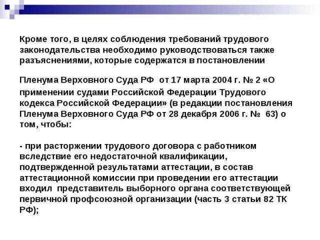 Кроме того, в целях соблюдения требований трудового законодательства необходимо руководствоваться также разъяснениями, которые содержатся в постановлении Пленума Верховного Суда РФ от 17 марта 2004 г. № 2 «О применении судами Российской Федерации Тр…