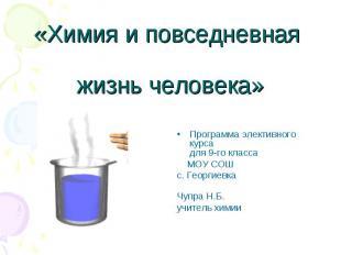 Программа элективного курса для 9-го класса МОУ СОШ с. Георгиевка Чупра Н.Б. учи