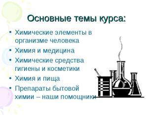 Химические элементы в организме человека Химические элементы в организме человек