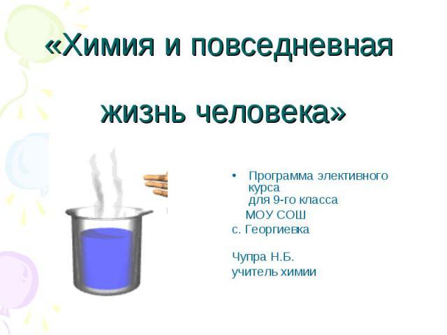Программа элективного курса для 9-го класса МОУ СОШ с. Георгиевка Чупра Н.Б. учитель химии