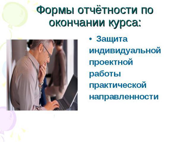 Защита Защита индивидуальной проектной работы практической направленности