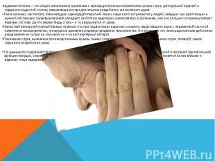 Шумовая болезнь – это общее заболевание организма с преимущественным поражением