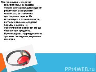 Противошумы – средства индивидуальной защиты органа слуха и предупреждения разли