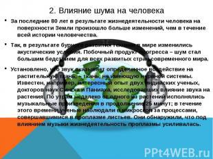 2. Влияние шума на человека За последние 80 лет в результате жизнедеятельности ч
