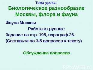 Фауна Москвы Фауна Москвы Работа в группах: Задание на стр. 195, параграф 23. (С