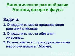 Задачи: Задачи: 1. Определить места произрастания растений в Москве. 2. Определи