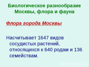 Флора города Москвы Флора города Москвы Насчитывает 1647 видов сосудистых растен