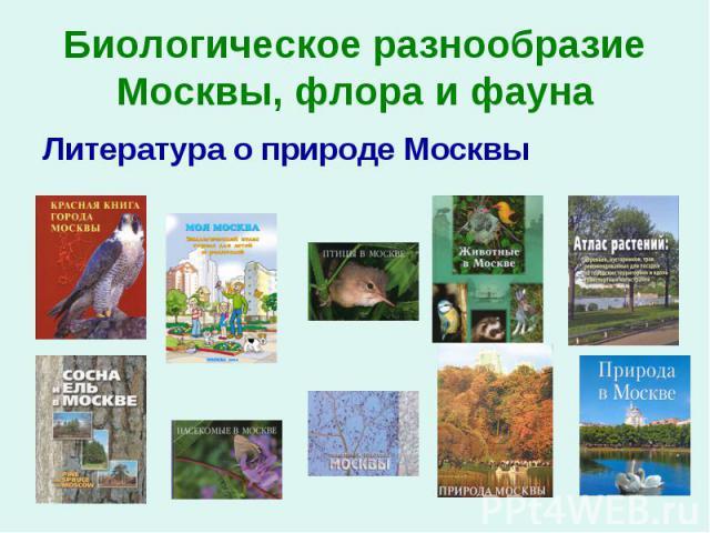 Литература о природе Москвы Литература о природе Москвы