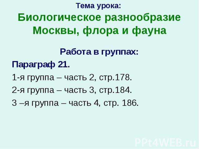 Работа в группах: Работа в группах: Параграф 21. 1-я группа – часть 2, стр.178. 2-я группа – часть 3, стр.184. 3 –я группа – часть 4, стр. 186.