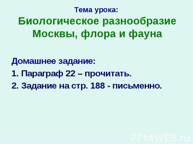 Домашнее задание: Домашнее задание: 1. Параграф 22 – прочитать. 2. Задание на стр. 188 - письменно.