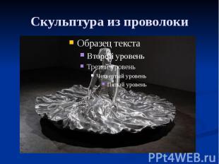 Скульптура из проволоки