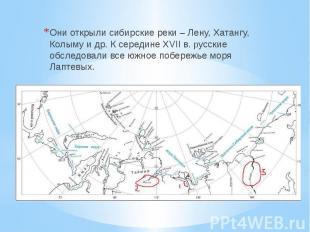 Они открыли сибирские реки – Лену, Хатангу, Колыму и др. К середине XVII в. русс