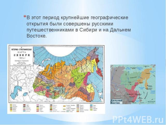 1 В этот период крупнейшие географические открытия были совершены русскими путешественниками в Сибири и на Дальнем Востоке.