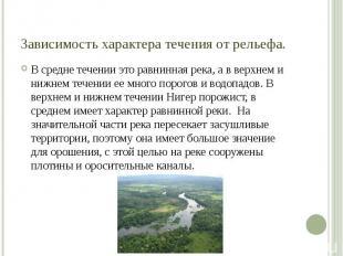 Зависимость характера течения от рельефа. В средне течении это равнинная река, а