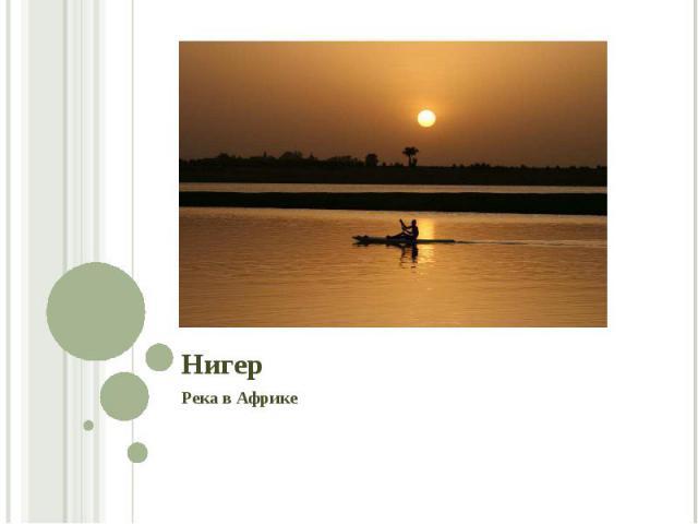 Нигер Река в Африке