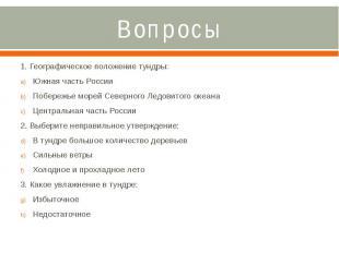 Вопросы 1. Географическое положение тундры: Южная часть России Побережье морей С