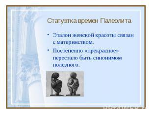 Эталон женской красоты связан с материнством. Эталон женской красоты связан с ма
